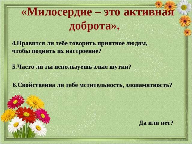 «Милосердие – это активная доброта». Да или нет? 4.Нравится ли тебе говорить...