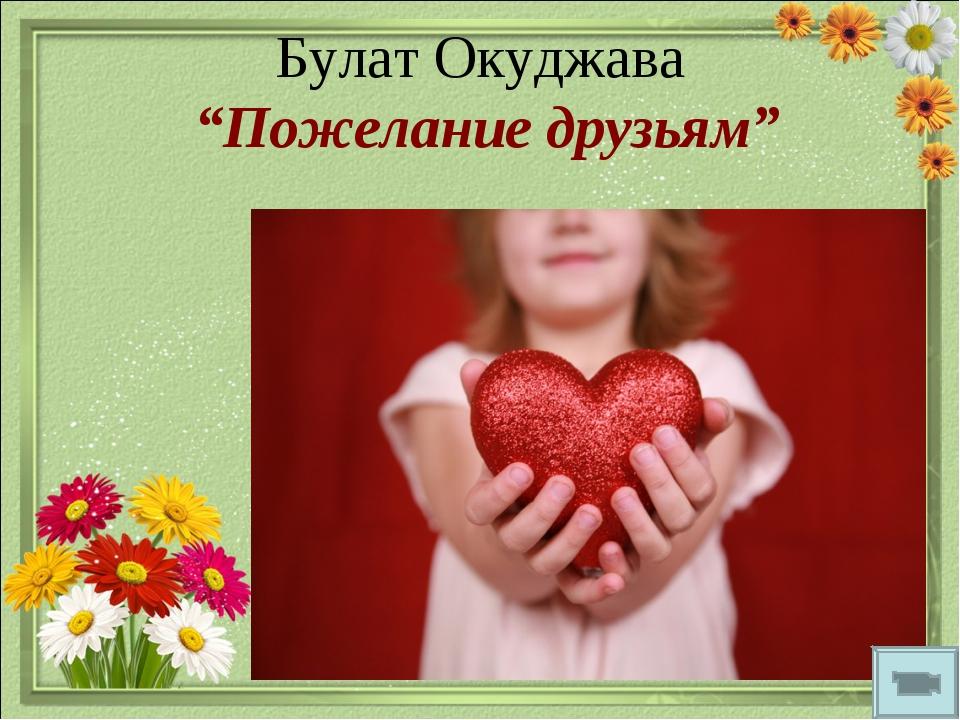"""Булат Окуджава """"Пожелание друзьям"""""""