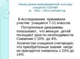 Анализ уровня информационной культуры учащихся СОШГ№9 за 201о – 2013 учебный