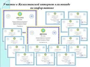 Участие в Казахстанской интернет олимпиаде по информатике