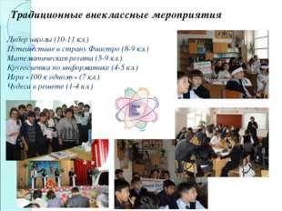 Традиционные внеклассные мероприятия Лидер школы (10-11 кл.) Путешествие в ст