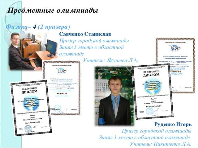 Предметные олимпиады Физика– 4 (2 призера) Савченко Станислав Призер городско...