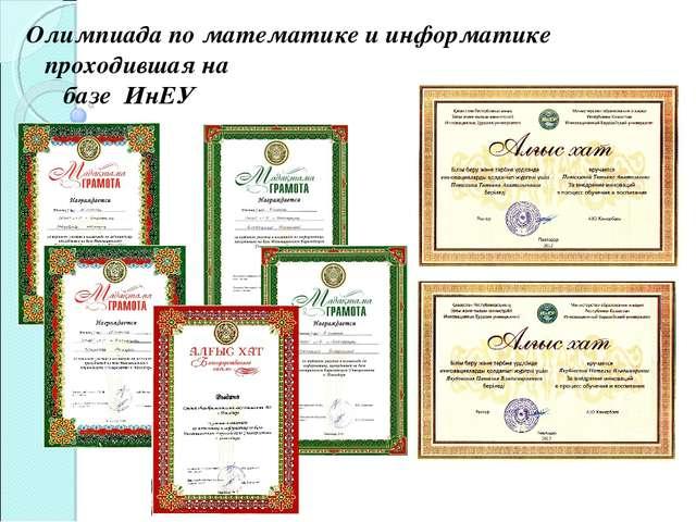 Олимпиада по математике и информатике проходившая на базе ИнЕУ