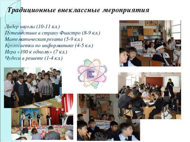 Традиционные внеклассные мероприятия Лидер школы (10-11 кл.) Путешествие в ст...