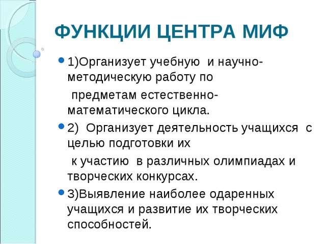 ФУНКЦИИ ЦЕНТРА МИФ 1)Организует учебную и научно-методическую работу по предм...