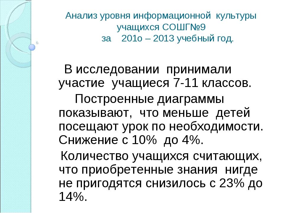 Анализ уровня информационной культуры учащихся СОШГ№9 за 201о – 2013 учебный...