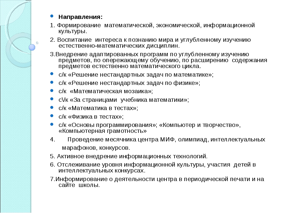 Направления: 1. Формирование математической, экономической, информационной ку...