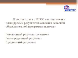 В соответствии с ФГОС система оценки планируемых результатов освоения основн