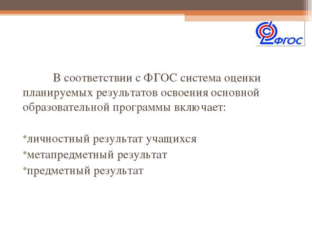 В соответствии с ФГОС система оценки планируемых результатов освоения основн...