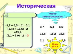 * Найди закономерность 3,7 5,1 6,5 13,8 15,2 16,6 2,1 ? 3,9 lll век до н.э. (