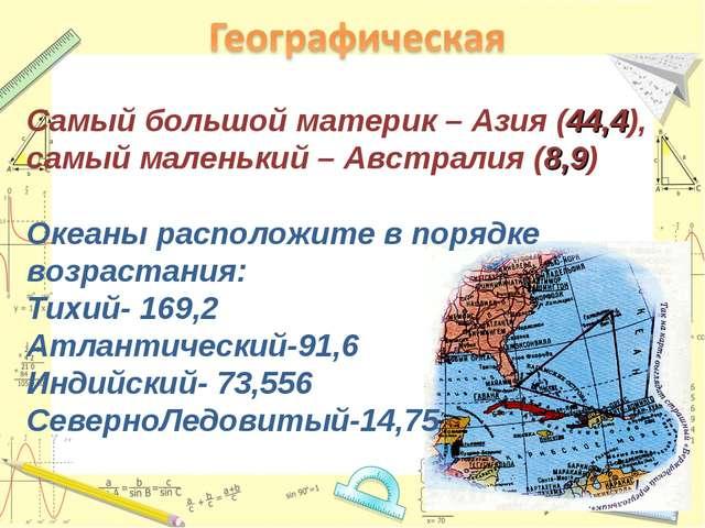 * Самый большой материк – Азия (44,4), самый маленький – Австралия (8,9) Океа...