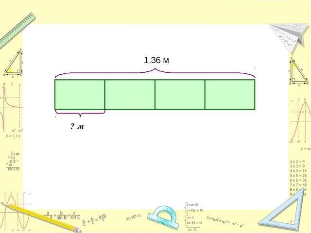 * * 1,36 м ? м