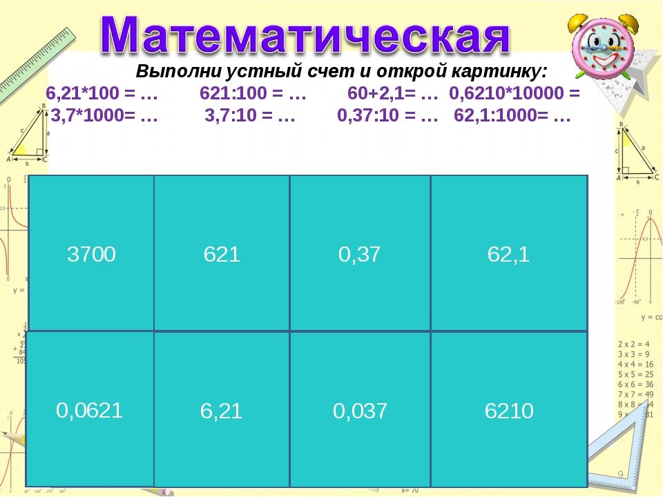 * Выполни устный счет и открой картинку: 6,21*100 = … 621:100 = … 60+2,1= … 0...