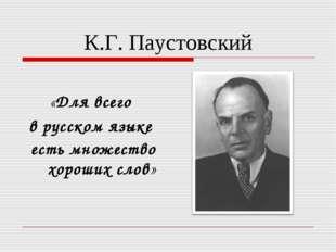 К.Г. Паустовский «Для всего в русском языке есть множество хороших слов»
