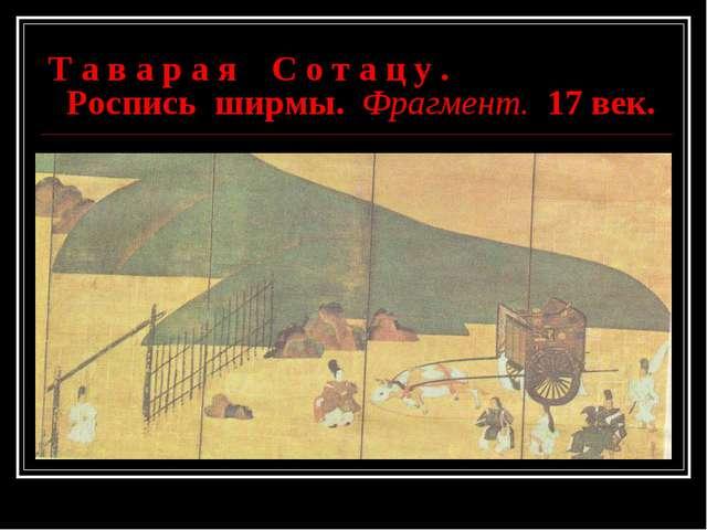 Т а в а р а я С о т а ц у . Роспись ширмы. Фрагмент. 17 век.