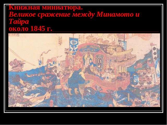 Книжная миниатюра. Великое сражение между Минамото и Тайра около 1845 г.