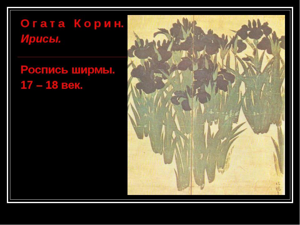 О г а т а К о р и н. Ирисы. Роспись ширмы. 17 – 18 век.