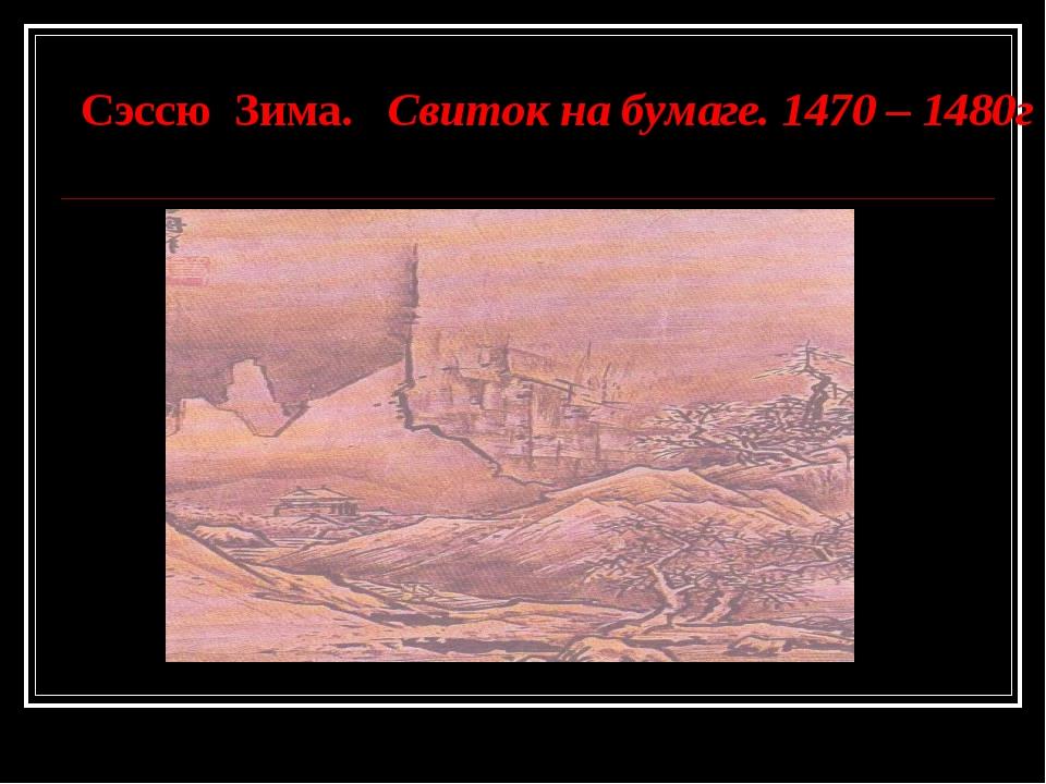 Сэссю Зима. Свиток на бумаге. 1470 – 1480г