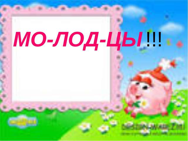 МО-ЛОД-ЦЫ !!!