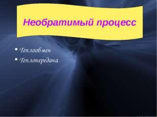 Теплообмен Теплопередача Необратимый процесс