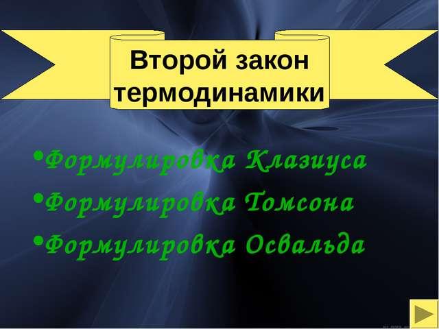 Формулировка Клазиуса Формулировка Томсона Формулировка Освальда Второй закон...