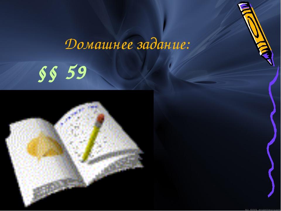 Домашнее задание: §§ 59