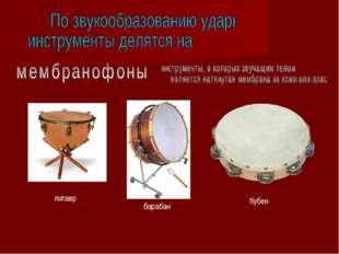 литавр барабан бубен
