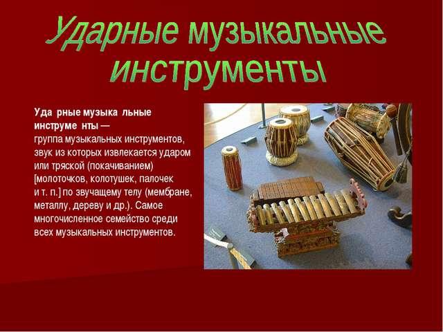 Уда́рные музыка́льные инструме́нты— группамузыкальных инструментов, звук и...