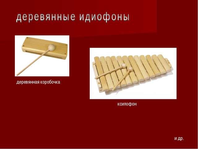 деревянная коробочка ксилофон и др.