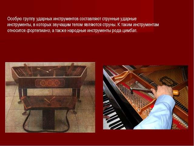 Особую группу ударных инструментов составляют струнные ударные инструменты,...