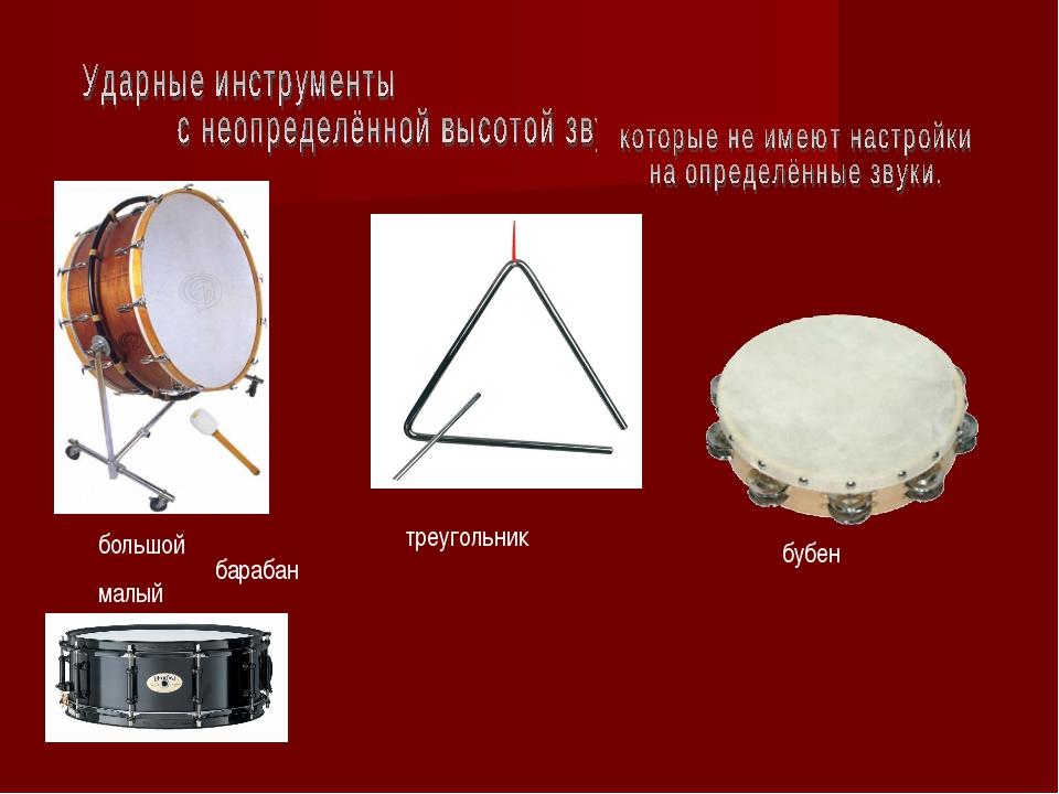 большой малый барабан треугольник бубен