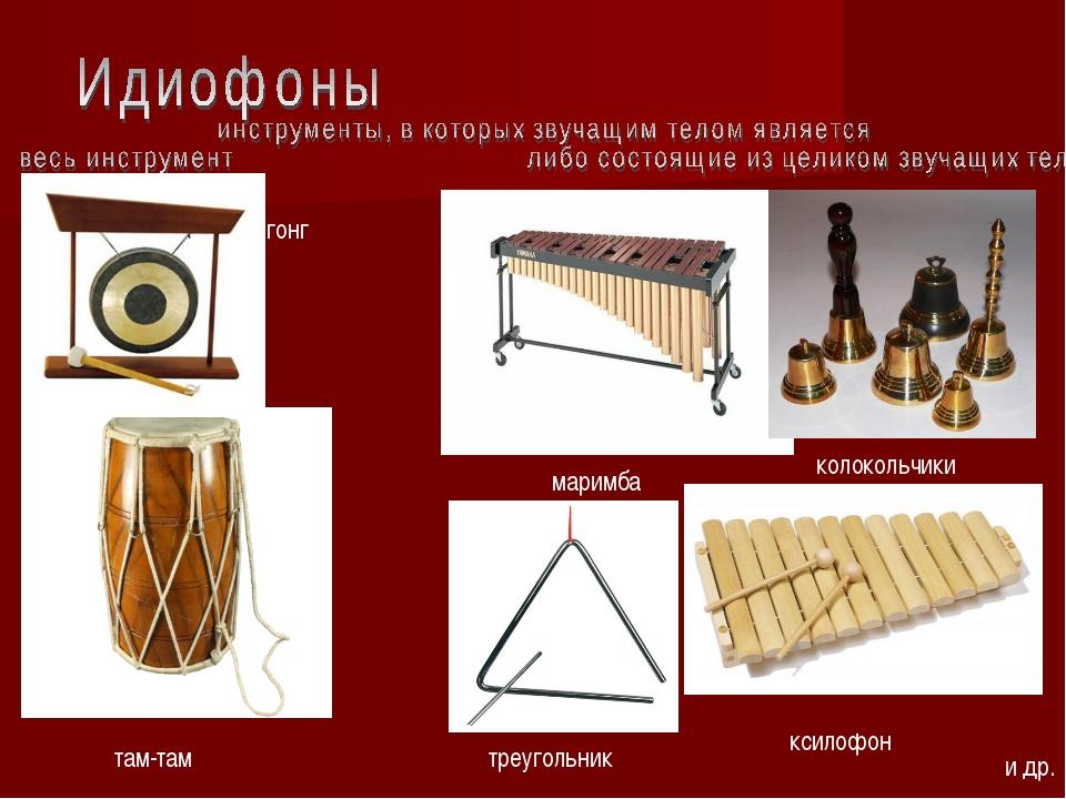 гонг там-там колокольчики маримба треугольник ксилофон и др.