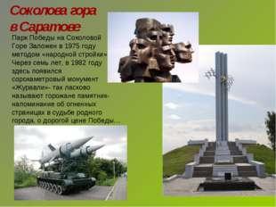 Соколова гора в Саратове Парк Победы на Соколовой Горе Заложен в 1975 году ме