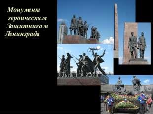 Монумент героическим Защитникам Ленинграда на площади Победы Арх. В. А. Каме