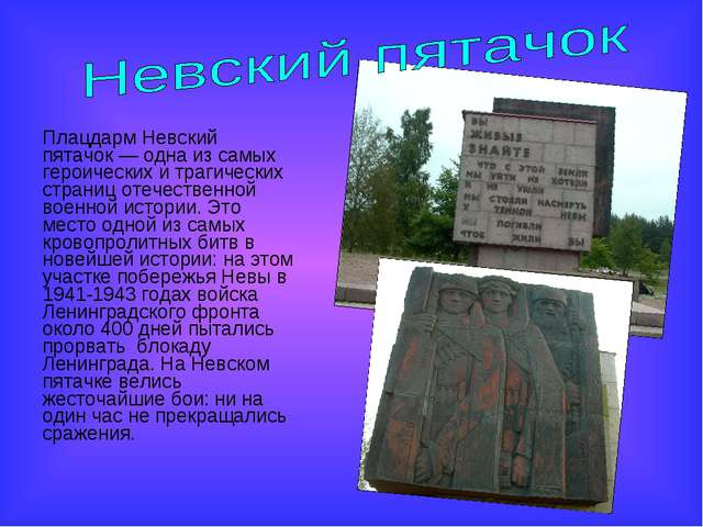 Плацдарм Невский пятачок— одна из самых героических и трагических страниц от...