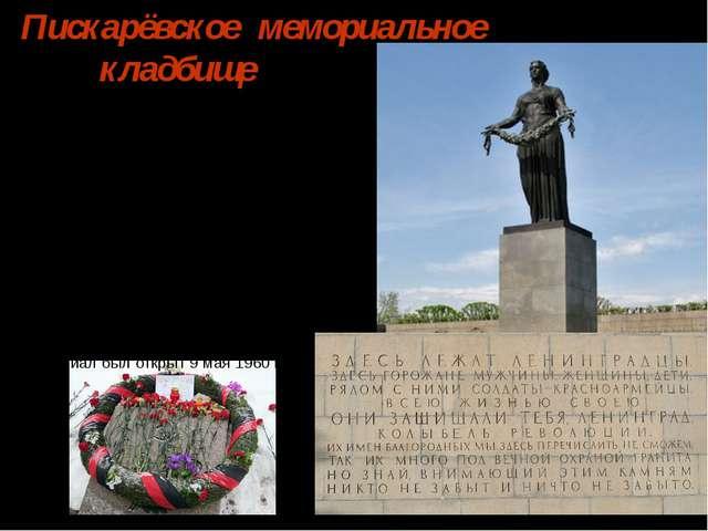 Пискарёвское мемориальное кладбище самое большое кладбище жертв Второй Мирово...