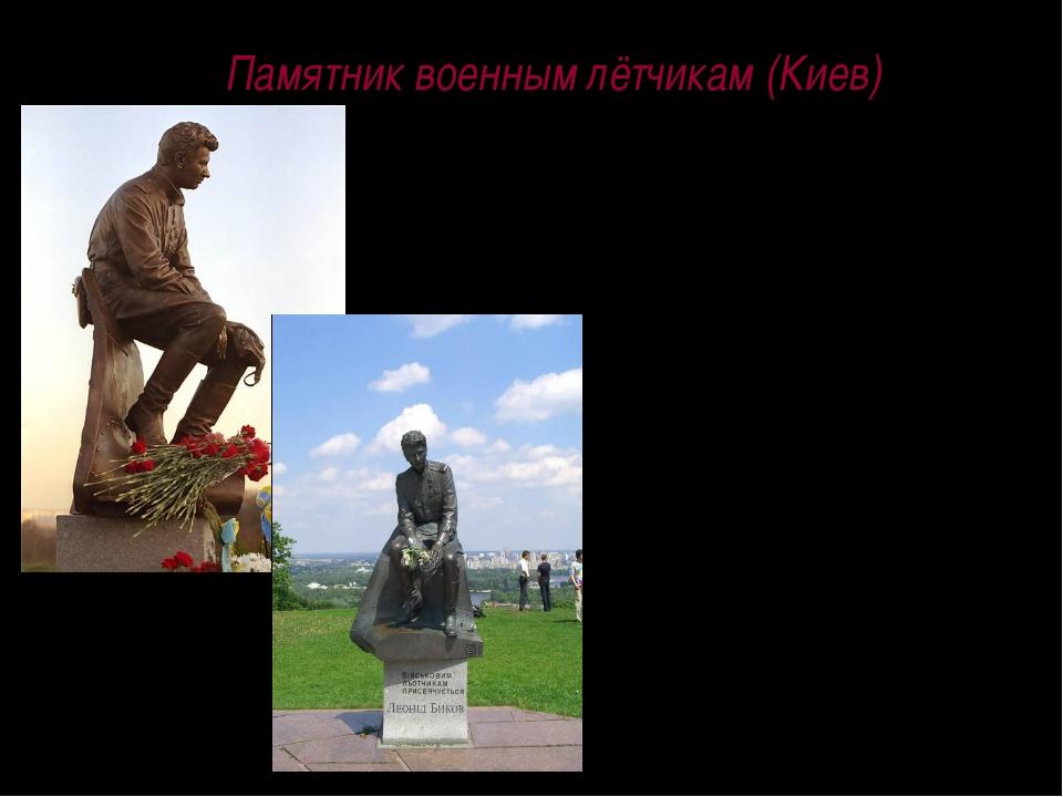 Памятник военным лётчикам (Киев) Был открыт 6 ноября 2001 года в канун 58-ой...