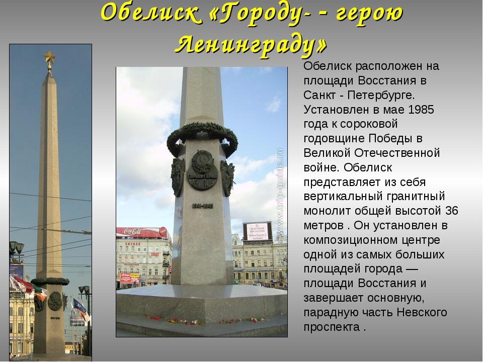 Обелиск «Городу- - герою Ленинграду» Обелиск расположен на площади Восстания...