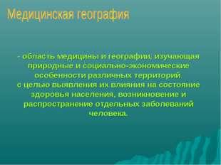 - область медицины и географии, изучающая природные и социально-экономические
