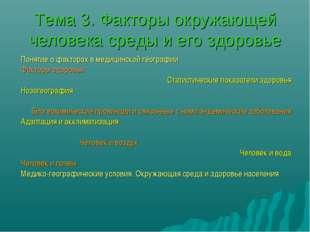 Тема 3. Факторы окружающей человека среды и его здоровье Понятие о факторах в
