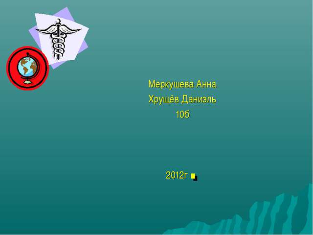 Меркушева Анна Хрущёв Даниэль 10б 2012г.