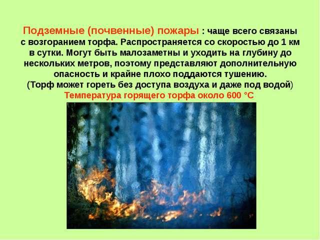 Подземные (почвенные) пожары : чаще всего связаны с возгоранием торфа. Распр...