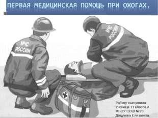 Работу выполнила Ученица 11 класса А МБОУ СОШ №23 Додукова Елизавета.