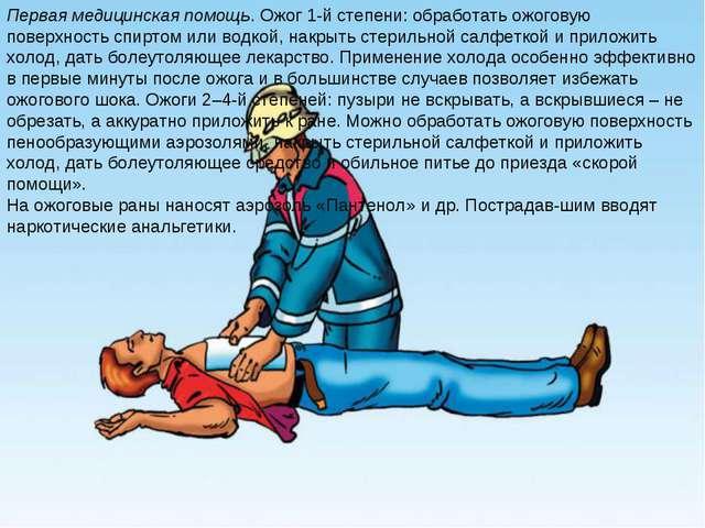 Первая медицинская помощь. Ожог 1-й степени: обработать ожоговую поверхность...