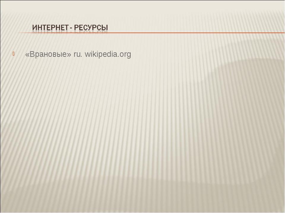 «Врановые» ru. wikipedia.org