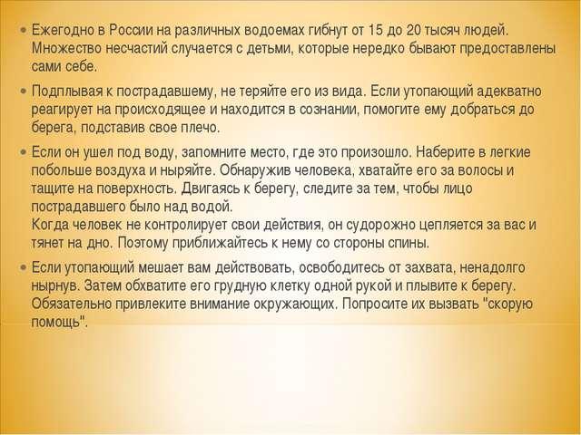Ежегодно в России на различных водоемах гибнут от 15 до 20 тысяч людей. Множе...