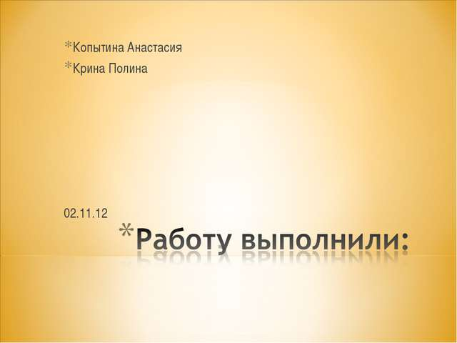 Копытина Анастасия Крина Полина 02.11.12