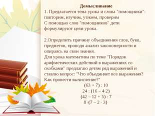 """Домысливание 1. Предлагается тема урока и слова """"помощники"""": повторим, изучим"""