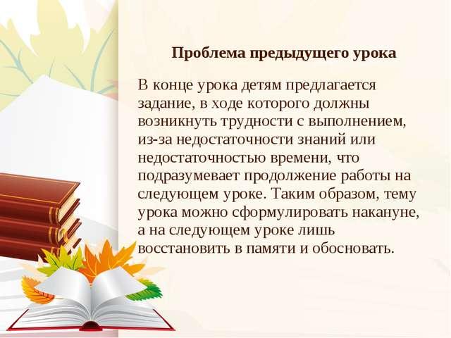 Проблема предыдущего урока В конце урока детям предлагается задание, в ходе...