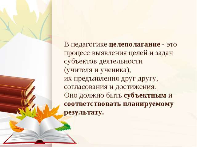В педагогике целеполагание - это процесс выявления целей и задач субъектов де...